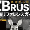 「ZBrush 標準リファレンスガイド」発売開始!!