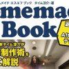 玄光社から「Homemade SF Book 」発売!!ご家庭で作るSF系AEエフェクト本!!