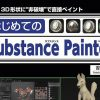 国内初のSubstance Painter解説本「はじめてのSubstance Painter」登場!!