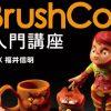 ついに登場!!ZBrushCoreの入門本「ZBrushCore超入門講座」発売!!