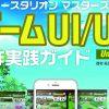 UI&UXが大事!!「ダービースタリオン マスターズで学ぶ ゲームUI/UX制作 実践ガイド Unity対応版」!!