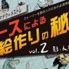 生命感!!躍動感!!立体感!!「パースによる絵作りの秘訣 vol.2 影・人物・構図」!!