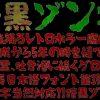 恐怖に慄け!!身の毛も弥立つ暗黒ホラー日本語フォント「暗黒ゾン字」!!