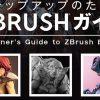 もう一段上のクオリティへ!!ボーンデジタルから「ステップアップのための ZBrush ガイド」7月中旬発売!!