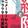キャラクターの感情を描き出す!!「線と陰 アニメーターから学ぶキャラクター作画術」発売!!