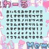 無料&商用可能!!超ポップでかわいい日本語フォント「めもわーる」が超エクセレント!!