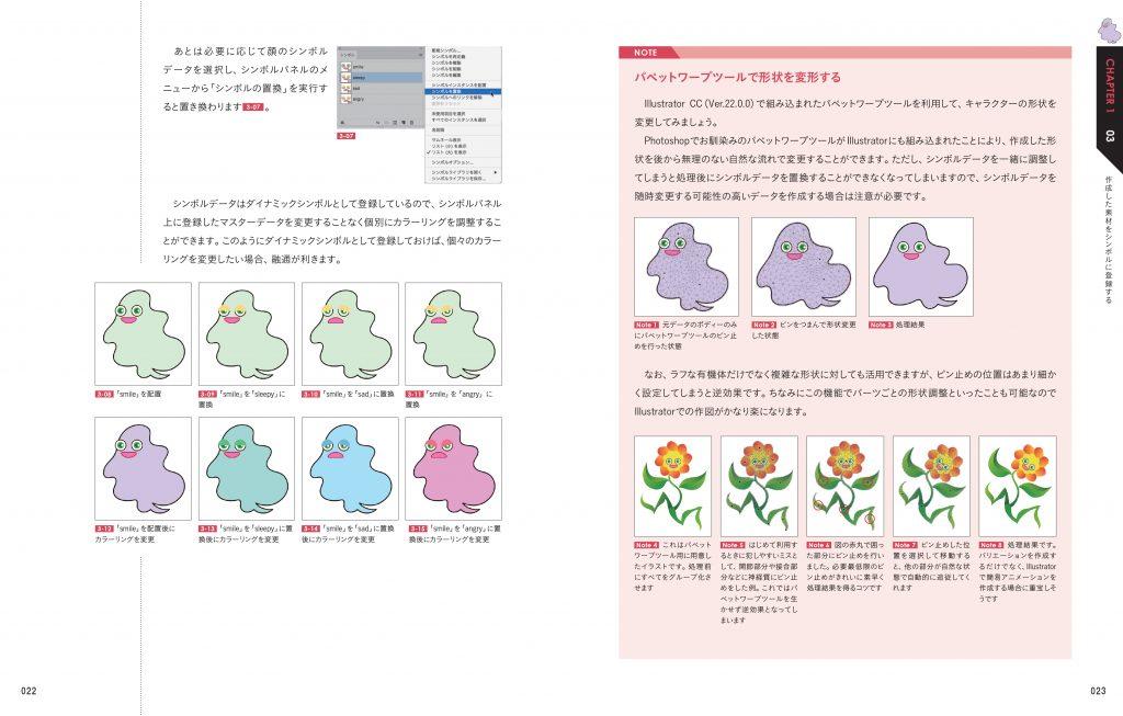 01_Illustrator_0527.indd