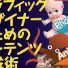 静止画から3Dモデリングまで!!ボーンデジタルから「グラフィックデザイナーのためのコンテンツ作成術」発売!!